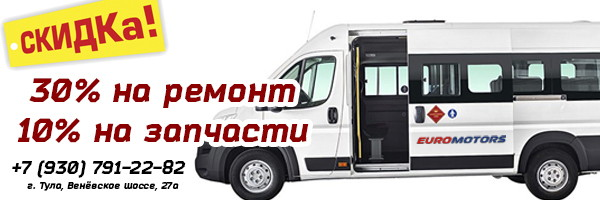 Скидка на ремонт маршрутных такси